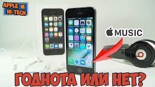 3 месяца с Apple Music на iPhone iPad и Mac | Мой опыт использования