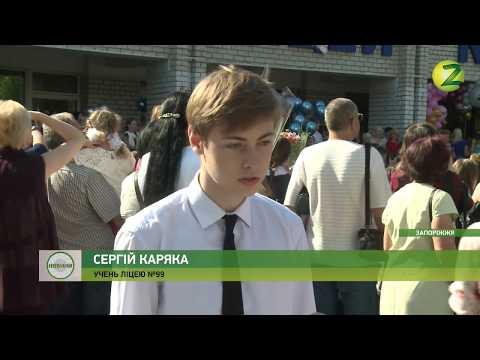 Новини Z - Для запорізьких школярів сьогодні пролунав Останній дзвоник - 24.05.2019