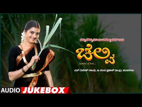 Kannada Hit Songs | Chelvi | Old Songs Kannada