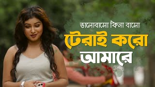 ভালবাসো কি না বাসো বন্ধু | Valobasho Kina Baso Bondhu | Agniswar | Bangla New Song 2020