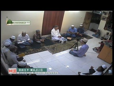 Daily Majlis | Quthbiya Manzil, Colombo  17-10-2017