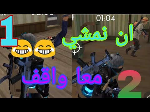 6edf19234 Free fire (ان نمشي معا واقف😂🕴🔴(وصف مهم