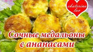 Мясо с ананасом и сыром в духовке! Медальоны - праздничное мясо!