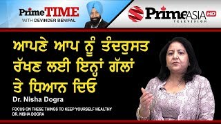 Prime Time (507) || Focus On These Things To Keep Yourself Healthy - Dr. Nisha Dogra