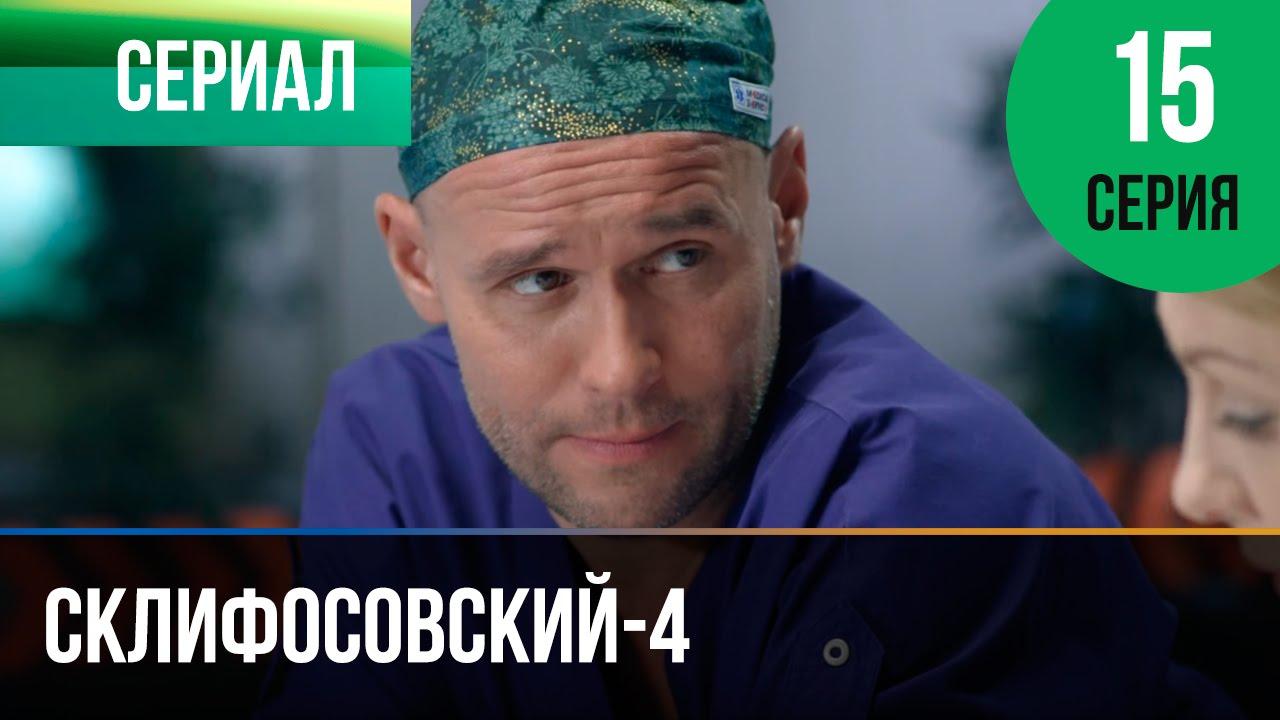скачать 4 сезон склифосовский