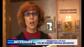 Борисовская гимназия №2 создала выставку одной картины 13 10 30