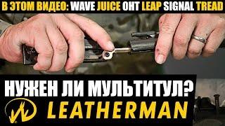 Мультитулы Leatherman - мнение и небольшой тест