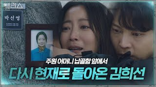 """Thank you"" Kim Hee-seon, who returned, hugs Joo-won in the charnel in front of Joo-won's mother"