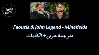 Faouzia & John Legend - Minefields مترجمة عربى بالكلمات