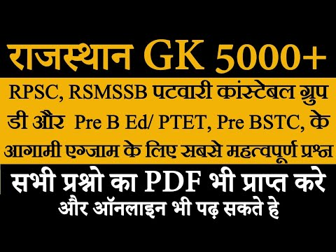 Rajasthan gk question and answer in hindi pdf