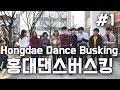 Hongdae Dance busking1 Stray Kids