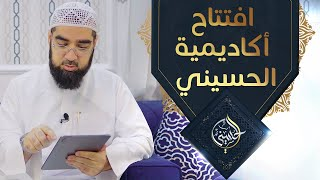 🔴 بشرى سارة.. افتتاح أكاديمية الحسيني || طريقة التسجيل