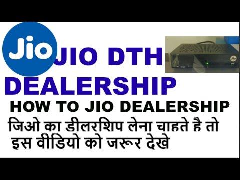 Jio DTH Dealership | JIO DTH || How To Jio DTH Dealership Apply Process  2017 || hindi