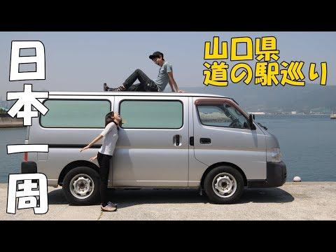 日本一周ついに出発!山口県の道の駅巡り♪【日本一周#1山口】
