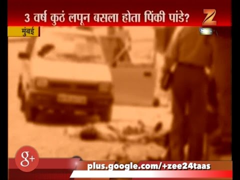 Mumbai | Wanted Gangster Pinky Pandey Main Acused Of Lakhan Bhaiya  Encounter Case by ZEE 24 TAAS