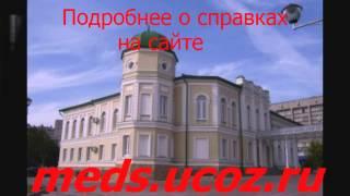 В москве медицинская справка водителя(, 2013-09-08T10:25:15.000Z)