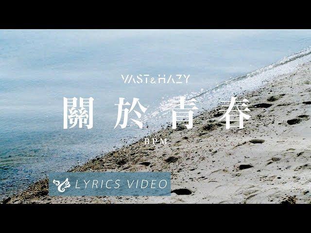 Vast & Hazy【關於青春 BPM】Official Lyrics Video