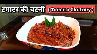 टमाटर की ऐसी चटनी जो एक बार बनायीं तो बार बार बनाएँगे   Tamatar Ki Chutney   Tomato Chatni Recipe