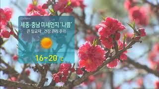[21.04.06] (오전날씨)미세먼지 '일시 나쁨' …