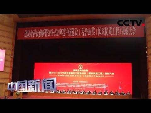 [中国新闻] 中国建设工