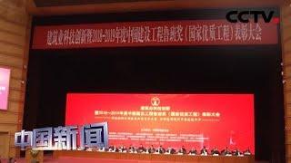 [中国新闻] 中国建设工程鲁班奖揭晓 | CCTV中文国际