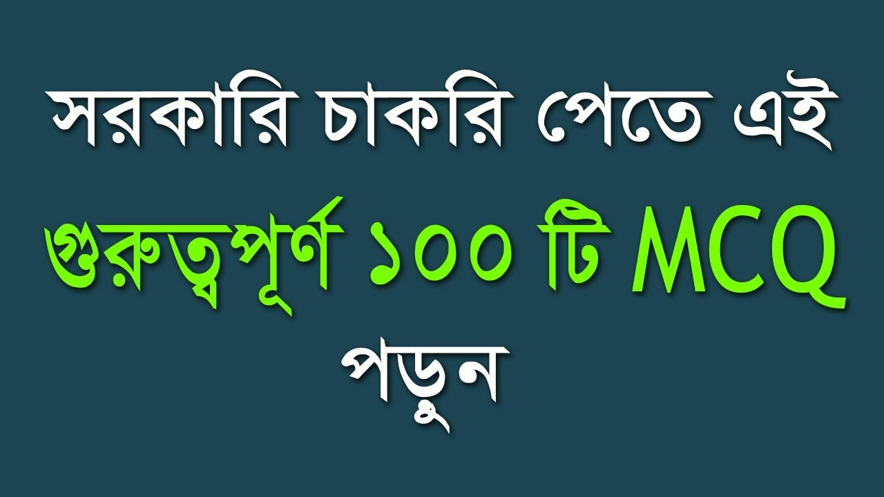BD GOVERNMENT JOB SOLUTION 2018
