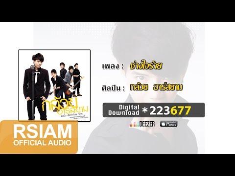 กล้วย อาร์ สยาม : ช่างใจร้าย [Official Audio]