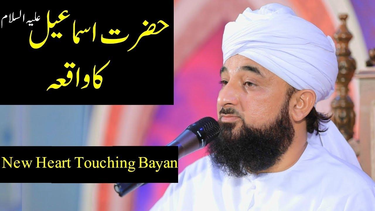 Hazrat Ismail (AS) Ka Waqia || Raza Saqib Mustafai Latest Full Bayan #1