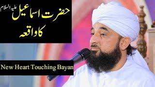 Hazrat Ismail (AS) Ka Waqia || New Bayan 2018 || Raza Saqib Mustafai Latest Full Bayan 2018