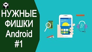 ✅НУЖНЫЕ ФИШКИ Android #1.