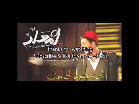 كلمات اغنيه انت معلم سعد المجرد Anta M3alem