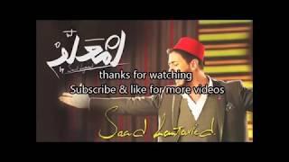 كلمات اغنيه انت معلم - سعد المجرد - anta m3alem