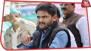 Congress ज्वॉइन कर सकते हैं Hardik Patel, क्या इस सीट से लड़ेंगे चुनाव? देश तक