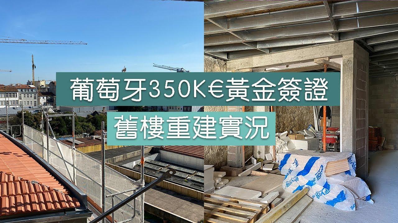 葡萄牙350K歐元黃金簽證舊樓重建系列 - Our 350K GV Renovation Updates EP7