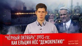 """""""ЧЁРНЫЙ ОКТЯБРЬ"""" 1993-ГО: как Ельцин нёс """"демократию"""""""