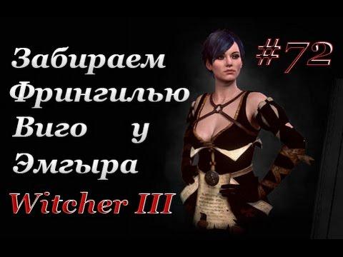 Прохождение игры The Witcher Ведьмак 3 [PC 60 FPS] #72 VENI VIDI VIGO Фрингилья Виго