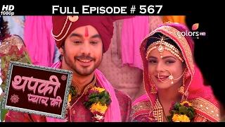 Thapki Pyar Ki - 1st February 2017 - थपकी प्यार की - Full Episode HD