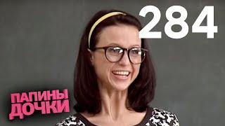 Папины дочки | Сезон 14 | Серия 284
