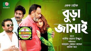 বুড়া জামাই - চরম হাসির নাটক | Funny Drama - Bura Jamai - Full Natok | Zahid Hasan, Keya Payel