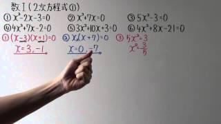 【高校数学】  数Ⅰ-54  2次方程式①