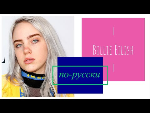 Learn Russian With Songs: Billie Eilish - Everything I Wanted по-русски
