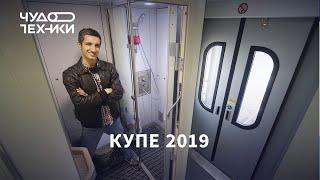 Смотрим новое купе РЖД 2019 с душем