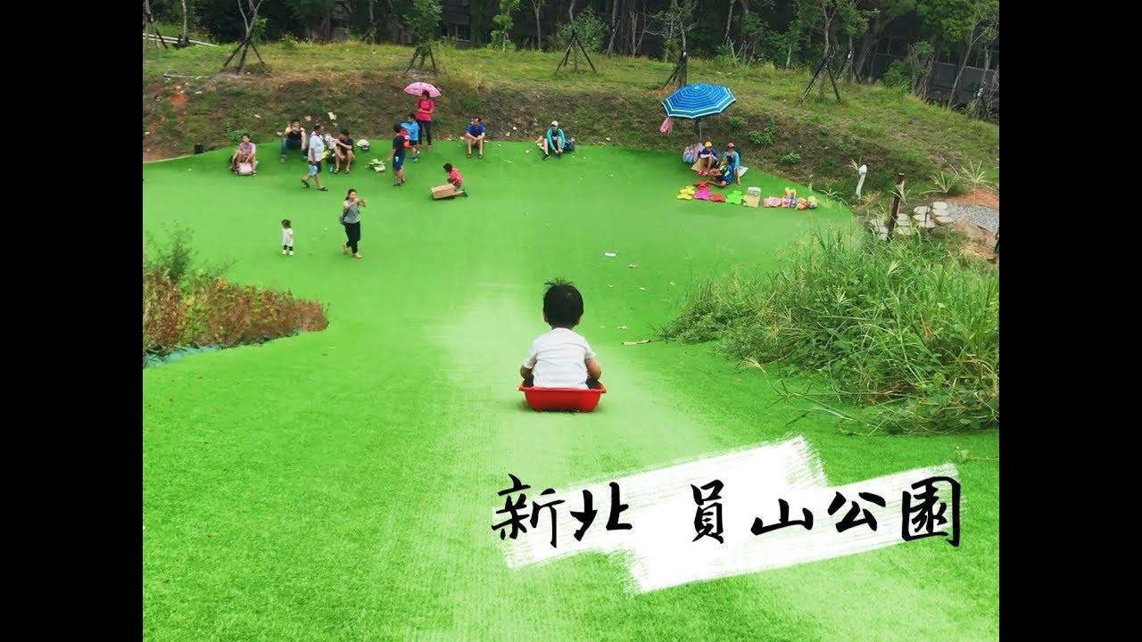 【親子特色公園】不輸沖繩的超大型特色公園 中和圓山公園 - YouTube