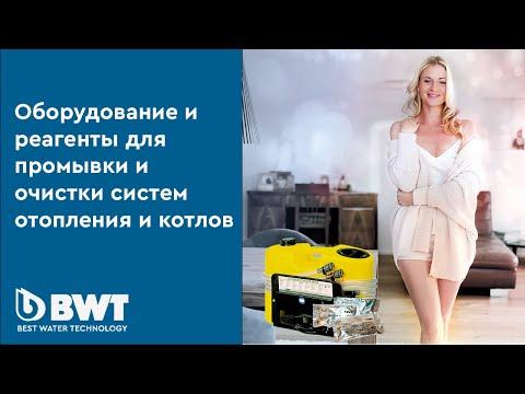 Промывка водонагревательного оборудования с BWT