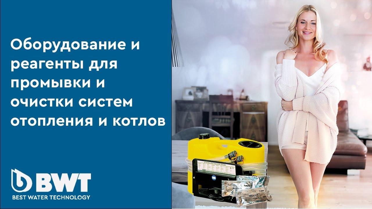 BWT CP-5008 – Промывка теплообменников Артём Пластины теплообменника Теплотекс 100C Улан-Удэ