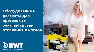 Промывка водонагревательного оборудования с BWT(, 2015-08-18T14:54:37.000Z)