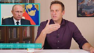 Алексей Навальный прокомментировал слова Путина о среднем классе   ФБК