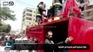 مصر العربية |  جنازة عسكرية لخفير بمديرية امن الشرقية