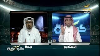 حمدان سلمان:  عمر السومة لاعب شامل وهو أحد الأسباب الرئيسية لعودة نادي الأهلي لتحقيق الدوري
