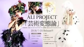 ALI PROJECT「芸術変態論」トレーラー映像 thumbnail